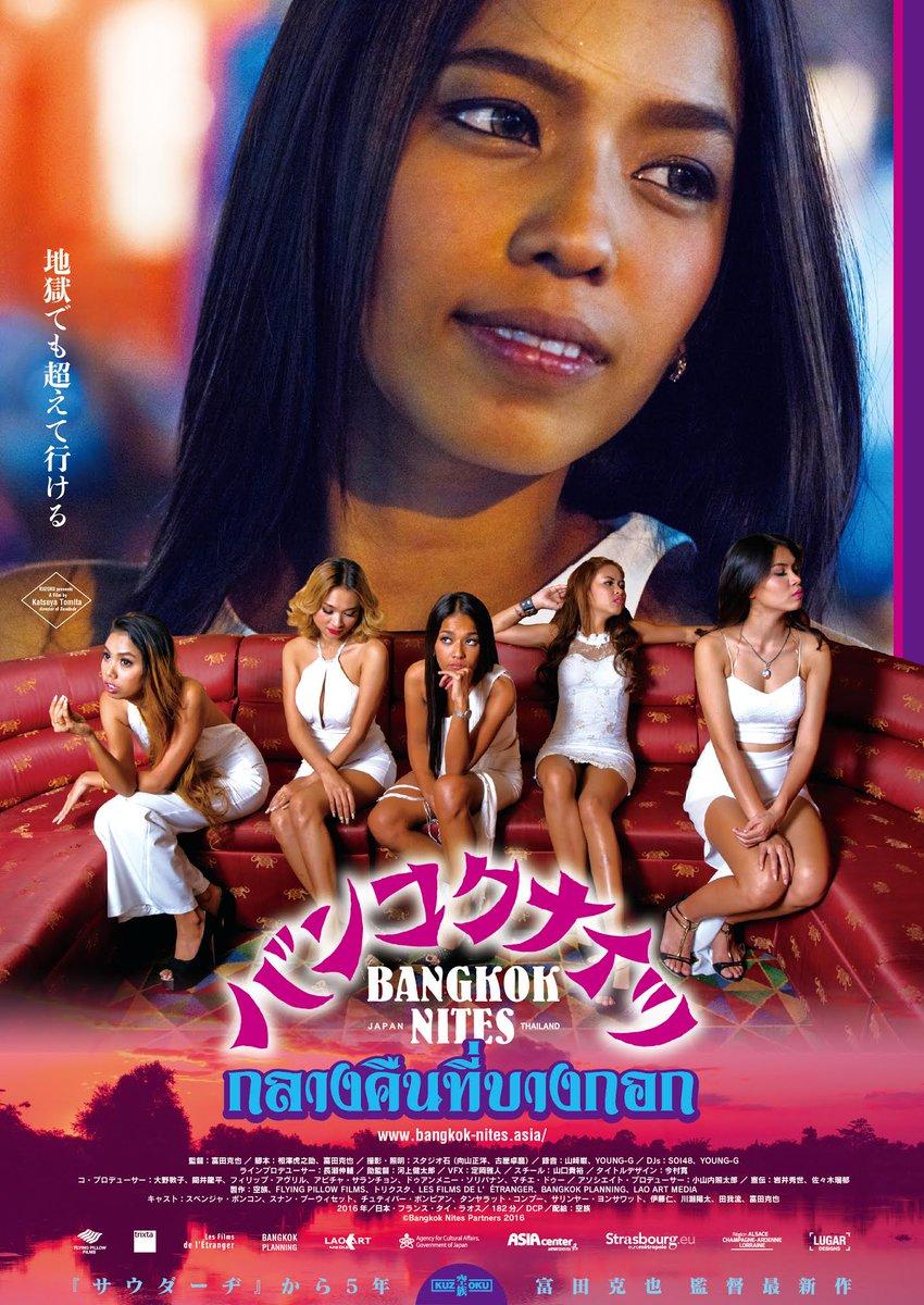 【メインビジュアル】予告編に続き『バンコクナイツ』メインビジュアルも同時解禁!もはや『バンコクナイツ』は日本映画ではありません。全く違う規模のアジア映画ということがお分かりいただけるはず!チラシ、ポスターも期待して待て! https://t.co/xiMyPsufre