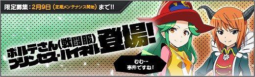 「ロボットガールズ Z ONLINE」新たに「超電磁マシーン ボルテス V」から「ボルテさん(戦闘服)」と「プリンセス・