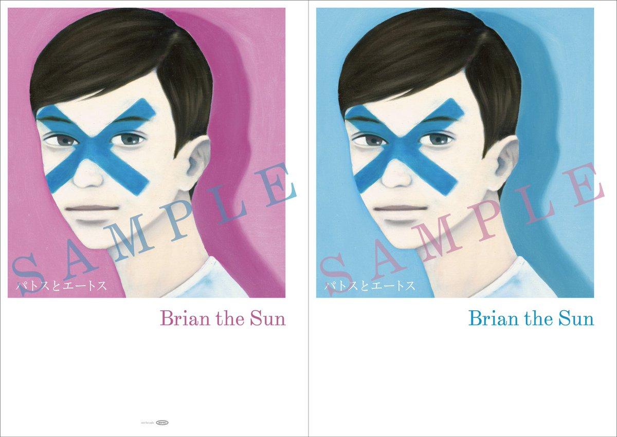 【今週発売】Brian the Sun、待望の1stアルバム 『パトスとエートス』が今週発売!アニメ「僕のヒーローアカデ