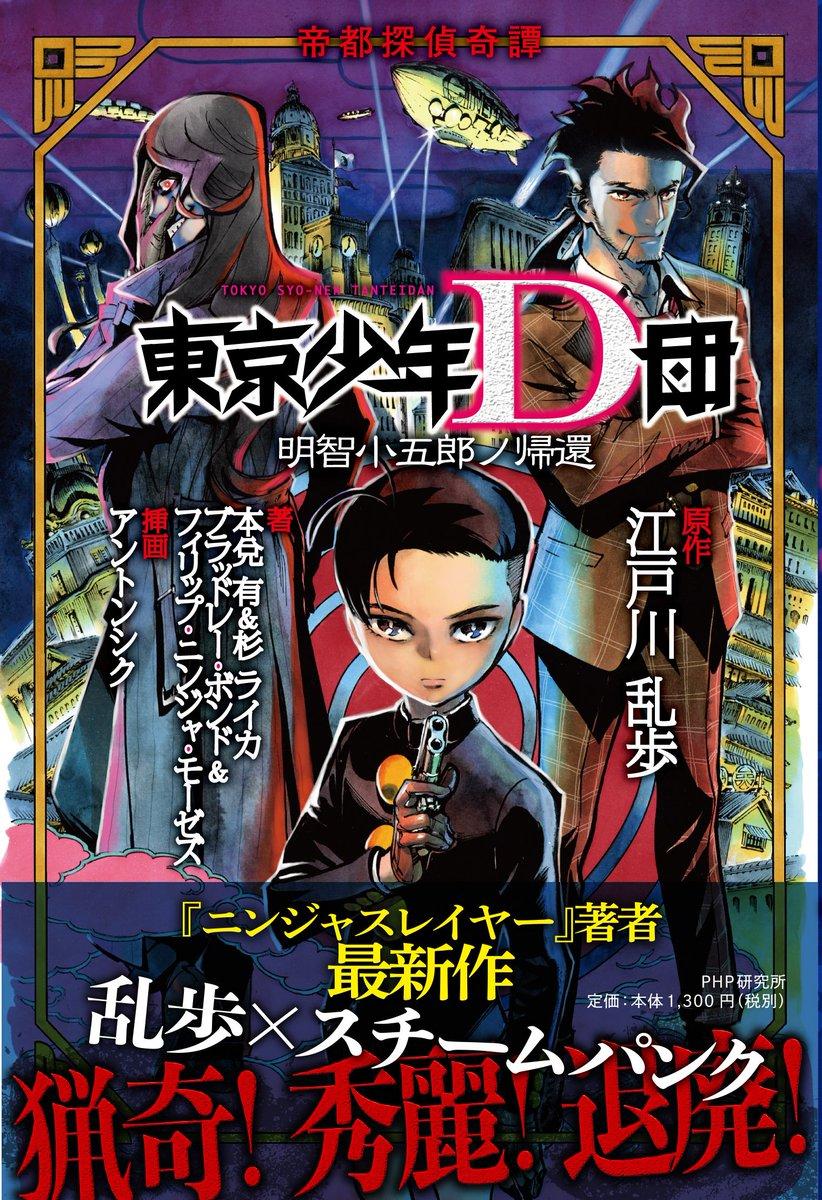 ◆◆「ニンジャスレイヤー」の著者が贈る最新作、1月26日発売!◆◆蒸気と狂気と暗雲に包まれた、1920年の帝都東京! 探