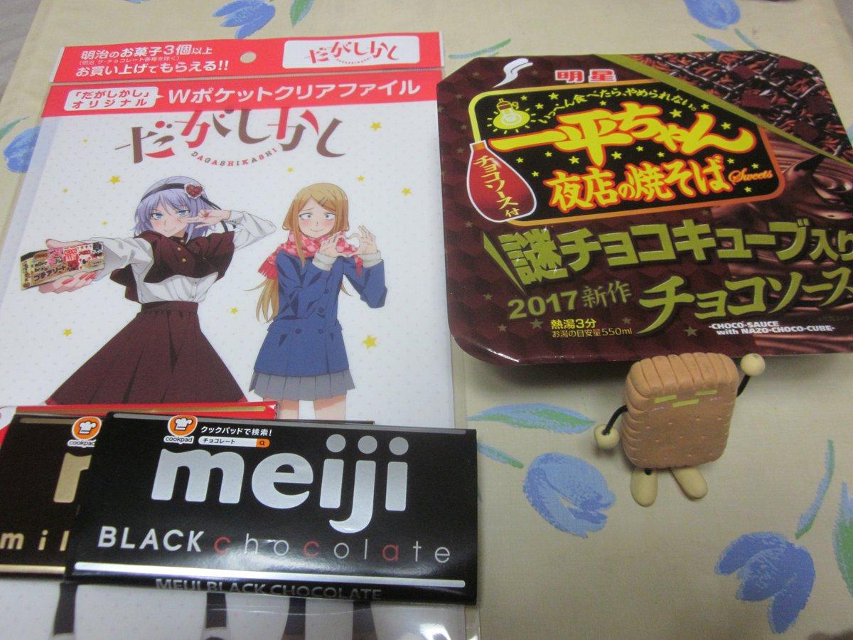 帰宅!気になって気になって、どうしようもなくて、明星 一平ちゃん夜店の焼そば チョコソース味を買ってきました。(お店で「
