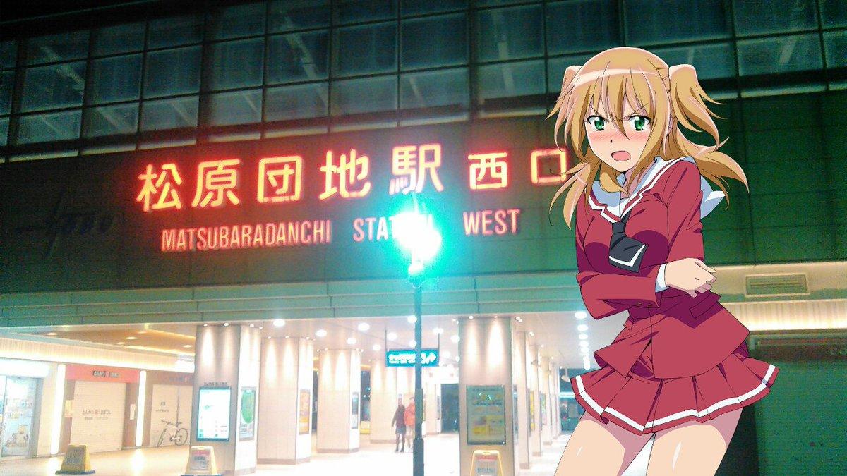 2016年大晦日の松原団地駅です!駅名が変更ですね!:  #レーカン #埼玉聖地横断ラリー