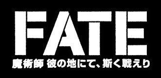 サーヴァントときくとね・・・(´・ω・`) GATEネタに反応しちゃうんですが(;^ω^)  #FGOアニメ #Fate