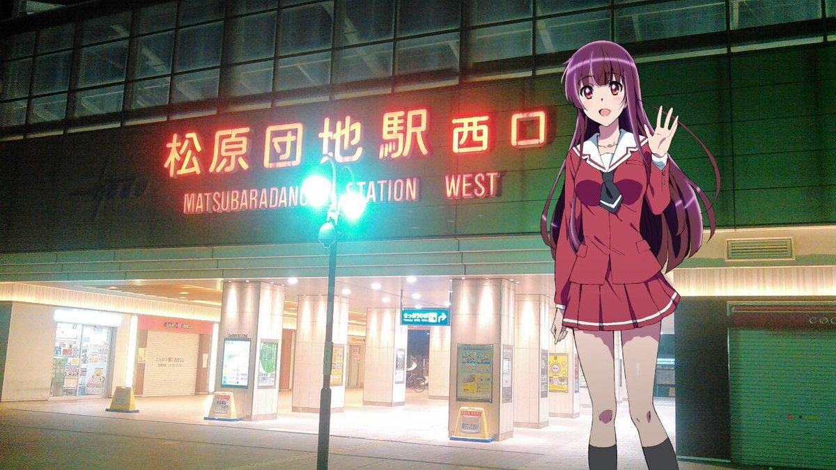 私も松原団地駅にいます!:  #レーカン #butaimeguri