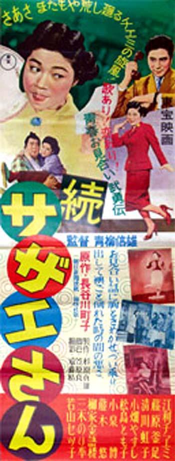 『続・サザエさん』を観る。1957年度作品。磯野家の表札が「磯野松太郎」になっているが、当時は「波平」「フネ」という名前