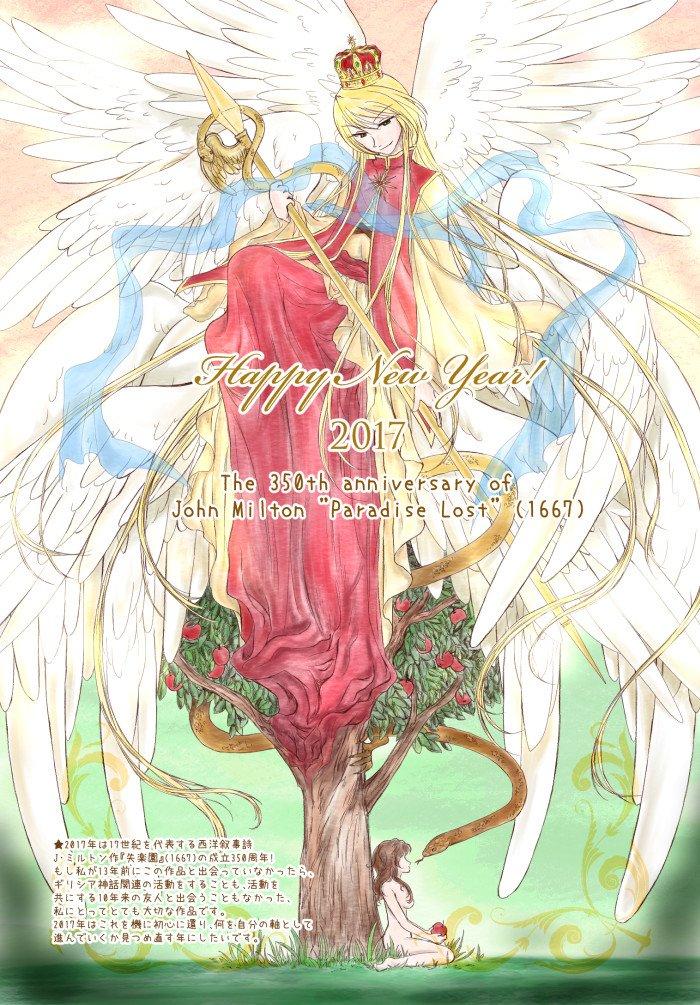 Happy New Year 2017!何度も言うけど2017年は失楽園350周年です!1667年の失楽園は日本の恋愛小