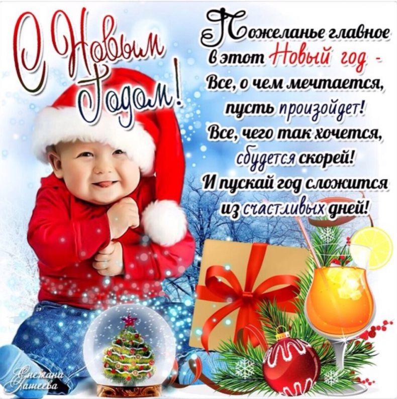 Поздравления девочкам с новым годом