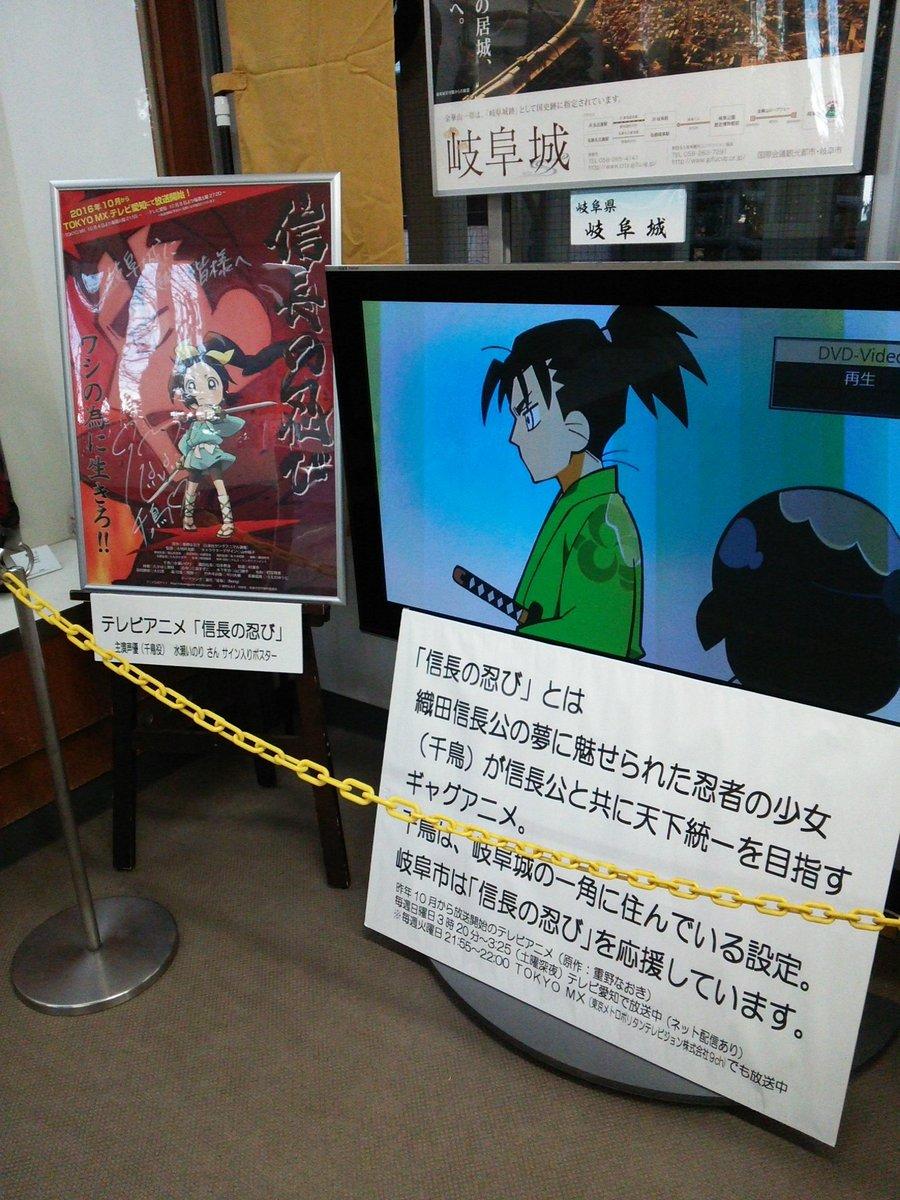 岐阜城とは別の建物の資料館。信長の忍びの声優さんサイン入りポスターが展示されてたのでりんさんに報告。 ( *・ω・)ノ