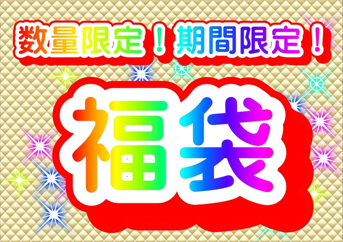 moは言いました。「お正月は【正月限定】福袋【数量限定】金福袋 赤福袋で決まり!!」 #ウホウホオンライン #クレゲ 1