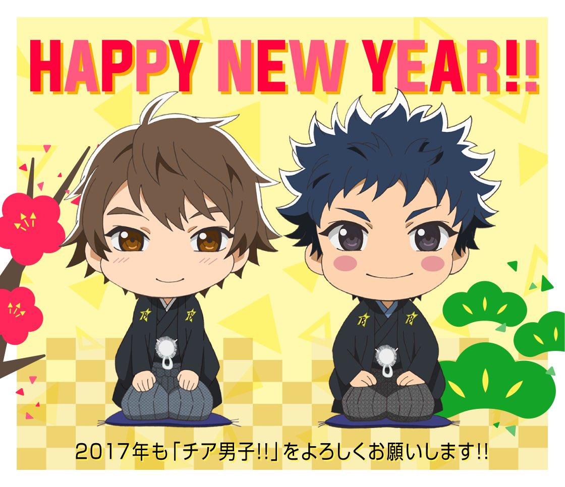 【謹賀新年】明けましておめでとうございます!2016年はたくさんの応援を頂きありがとうございました。本年も『チア男子‼︎