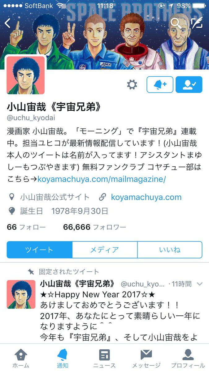 @uchu_kyodai わ〜おめでとうございます