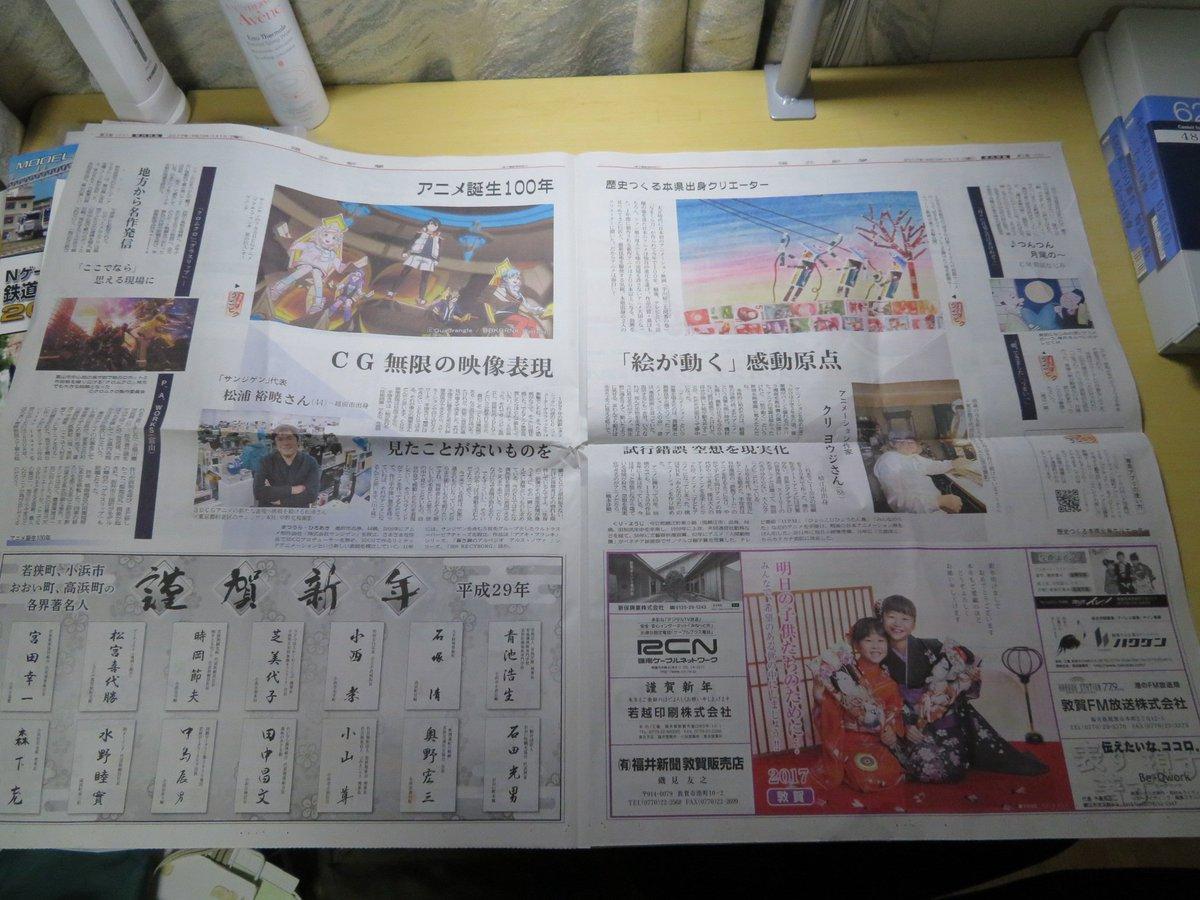 今朝の福井新聞にアニメ制作の話が載っていました。グラスリップのことも少しあった!
