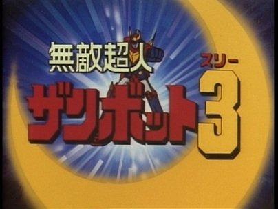 サンライズ制ロボットアニメ無敵超人ザンボット3→40周年機甲戦記ドラグナー→30周年勇者王ガオガイガー→20周年機動戦士