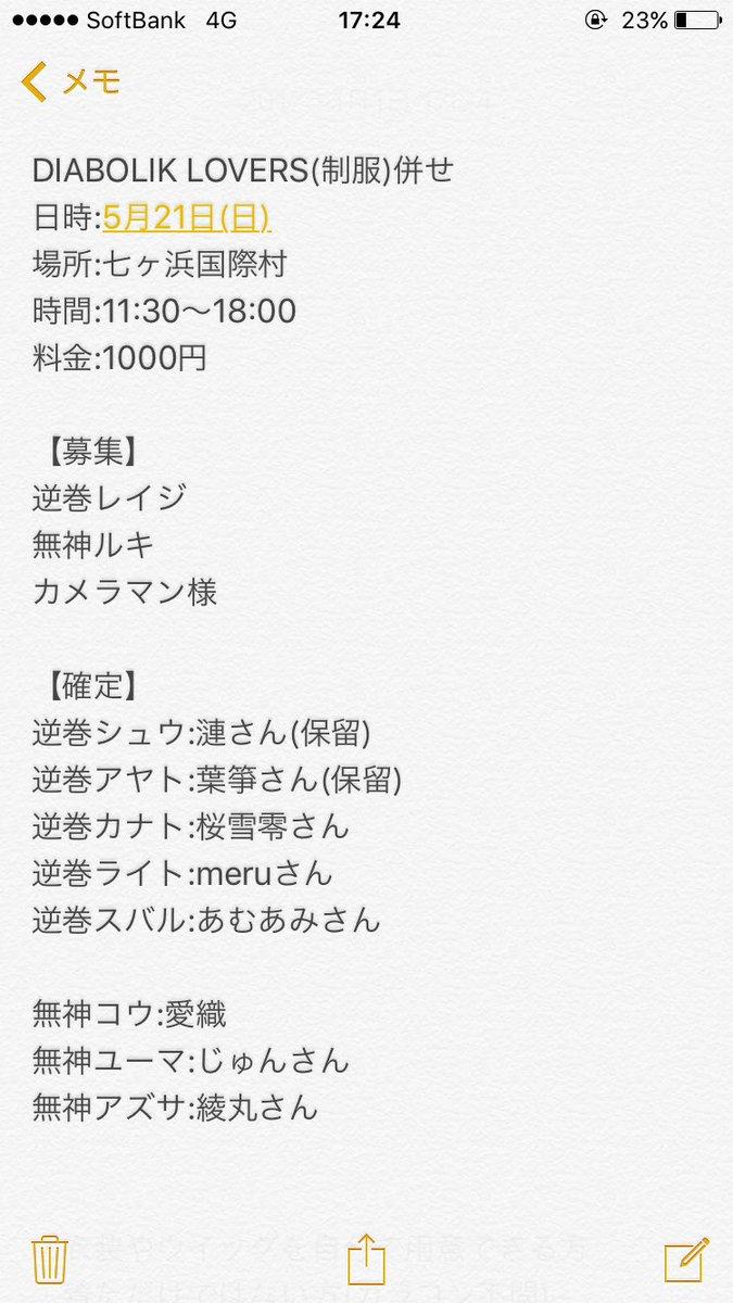 【募集】5/21(日)の宮城県七ヶ浜国際村(11:30~18:00)にてDIABOLIK LOVERS併せをします。逆巻
