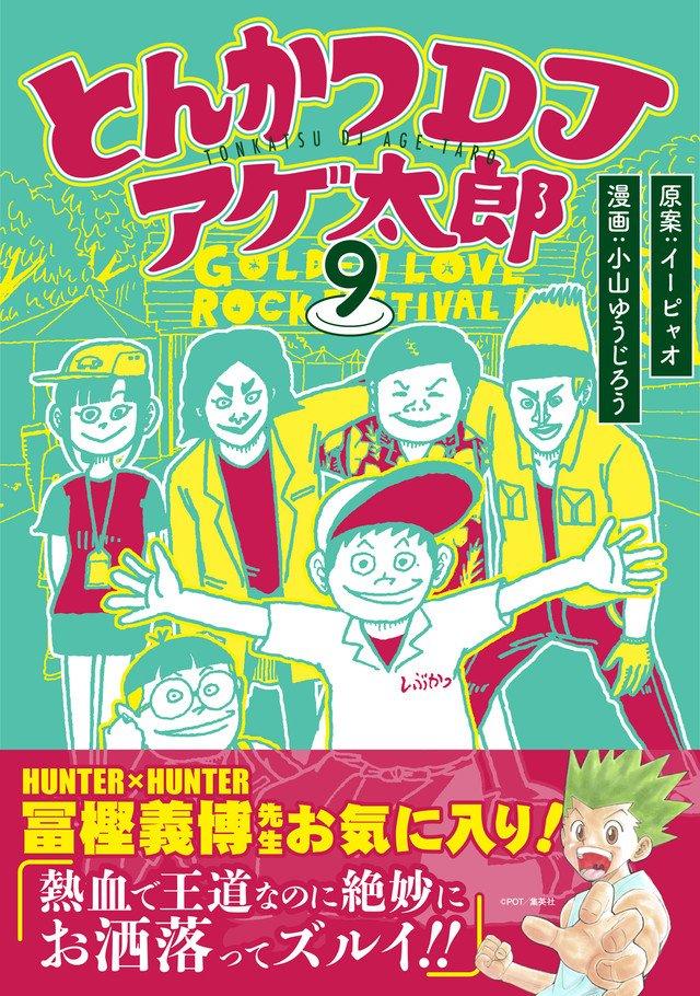 ロックフェスでのエピソード描く「アゲ太郎」9巻、冨樫義博が推薦コメント