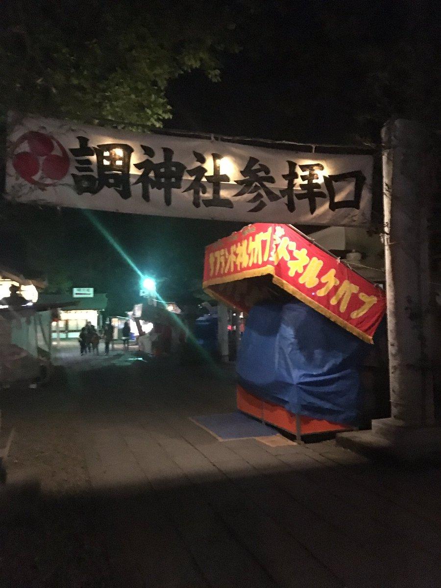 i☆Risの発展を願って初詣来ました。浦和の調ちゃんの聖地です