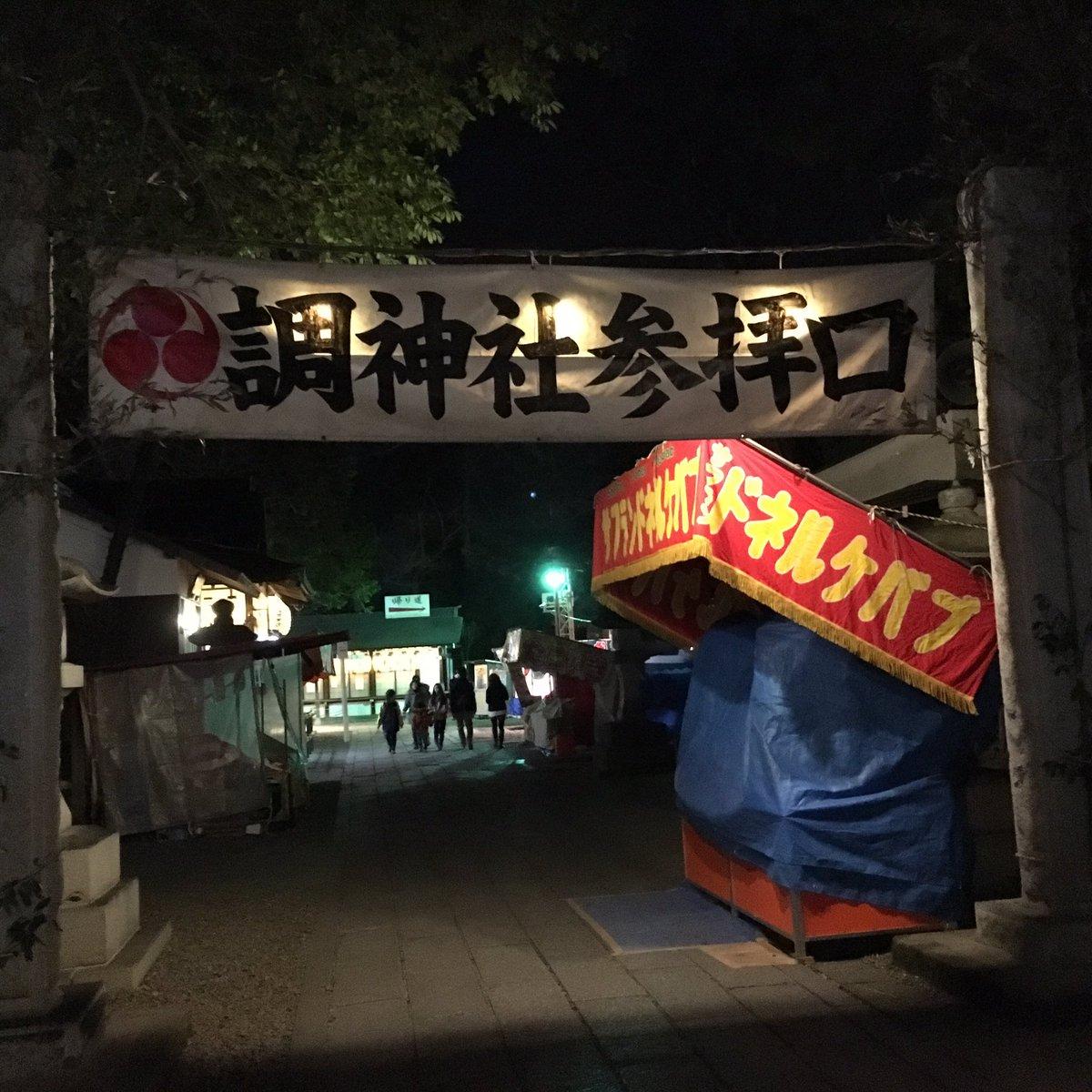 あけましておめでとうございます!虹会仲間と浦和の調ちゃんの舞台にもなった調神社へ初詣に行ってきたよ!i☆Risの飛躍と