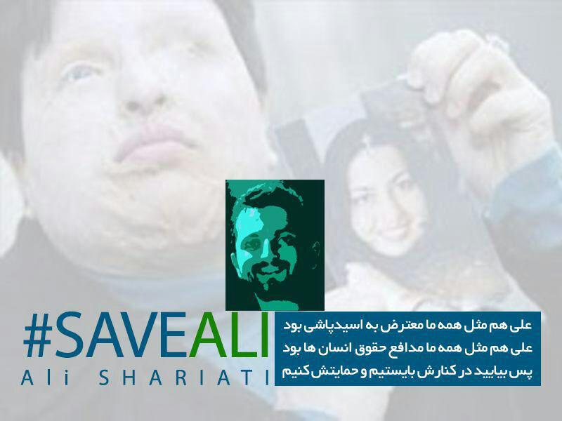 تصویر دریافتی #SaveAli https://t.co/UTB31Cznxf