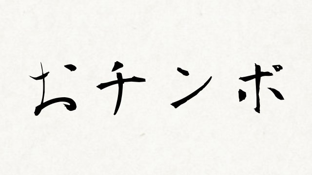 書道しました。→ https://t.co/iEqMLaC6qf #WebShodo https://t.co/cTzuVbjr6Q