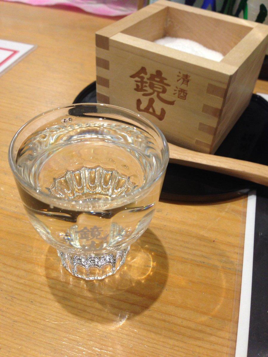 これまた毎年恒例笑朝から川越銘酒・鏡山の純米吟醸搾りたてで一献🍶川越って「神様はじめました」の舞台なのね…