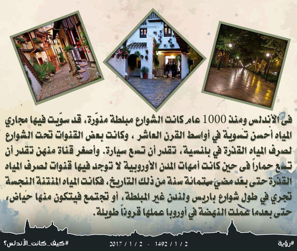 RT @andalucian711: #فريق_رؤية #كيف_كانت_الأندلس #ذكرى_سقوط_الأندلس  #النكبة_الأندلسية...