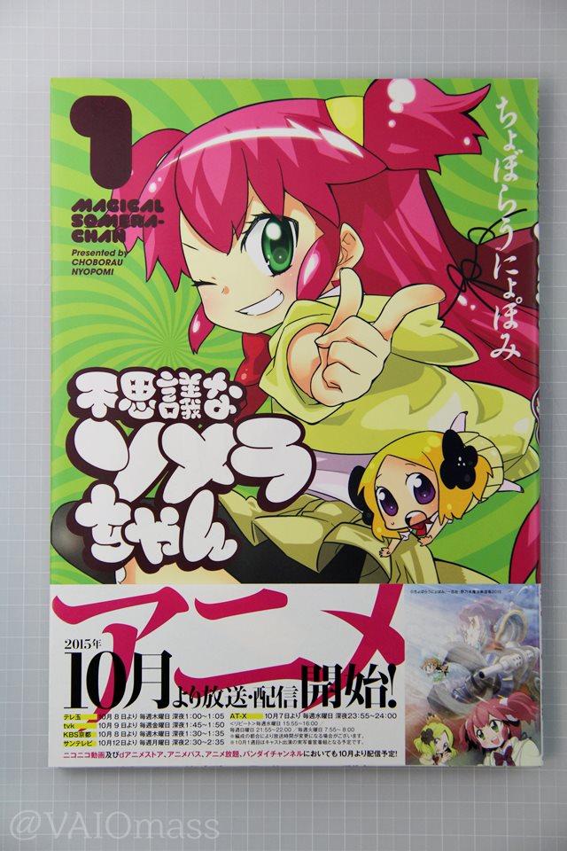 不思議なソメラちゃん (4コマKINGSぱれっとコミックス) 第1巻 購入――――― 2010-07-22発売 #som