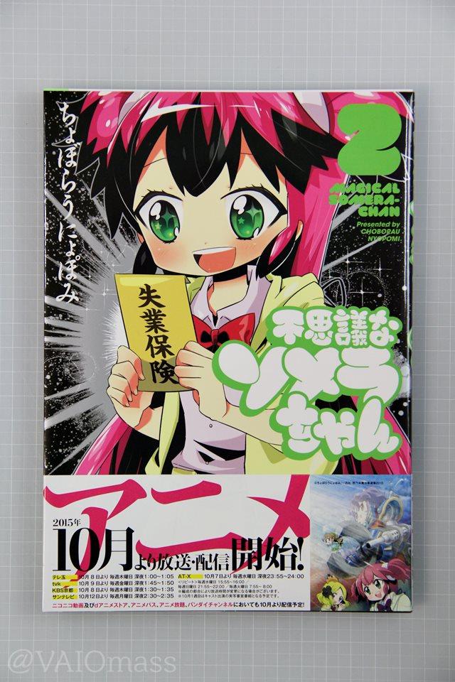 不思議なソメラちゃん (4コマKINGSぱれっとコミックス) 第2巻 購入――――― 2011-06-22発売 #som