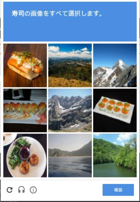 この CAPTCHA で、寿司を選べっていわれたんだけどさ。日本人なら、左列二段目を選ぶよね。答えは、食べ物っぽいやつ全