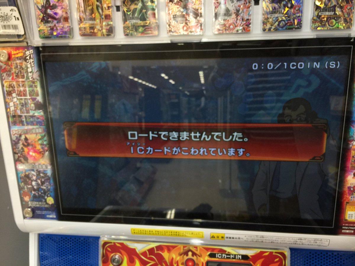 ついに富山からマジンボーン撤退かー楽しかったなぁ…ほんといろんな思い出詰まってますよこのゲーム