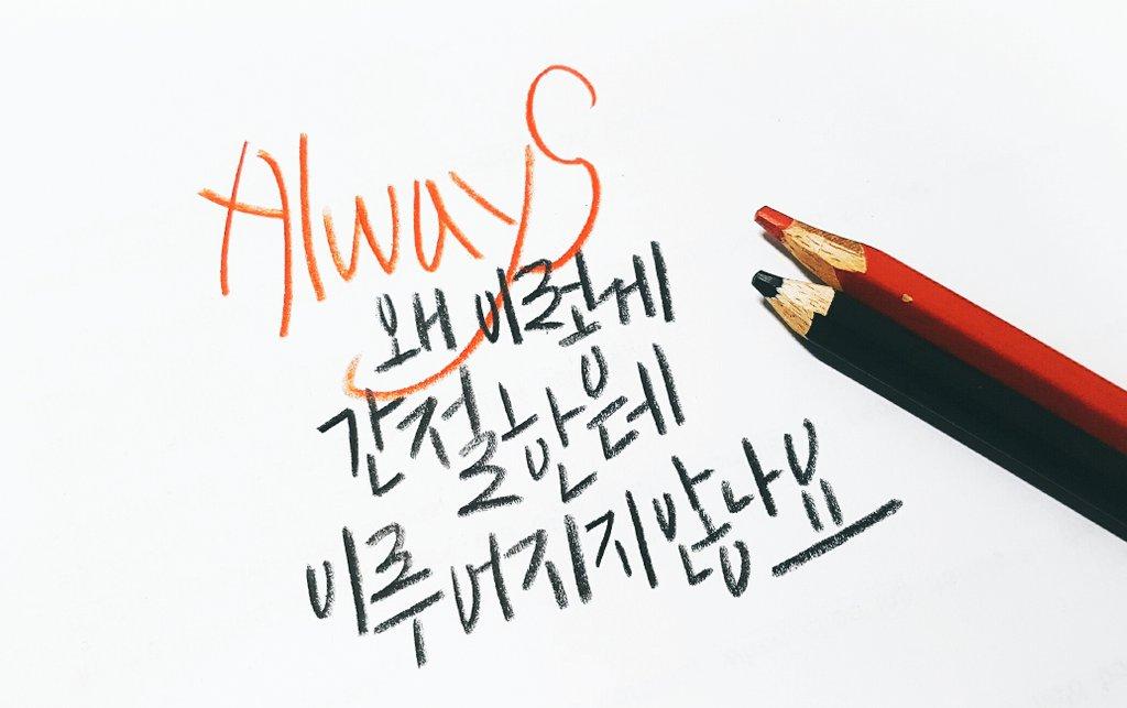 RT @TIMESon_0613: 왜 이렇게 간절한데 이루어지지않나요? #13분캘리 @BTS_twt  #Always_love_you_남준 https://t.co/6amUQEJUXL