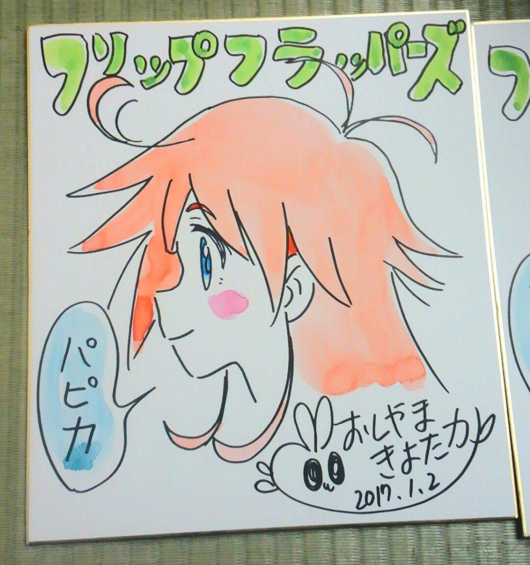 あけましておめでとうございます。東山温泉に来ています。風呂あがりに親父に頼まれた色紙を3枚描く。自分用とばあちゃん用とプ