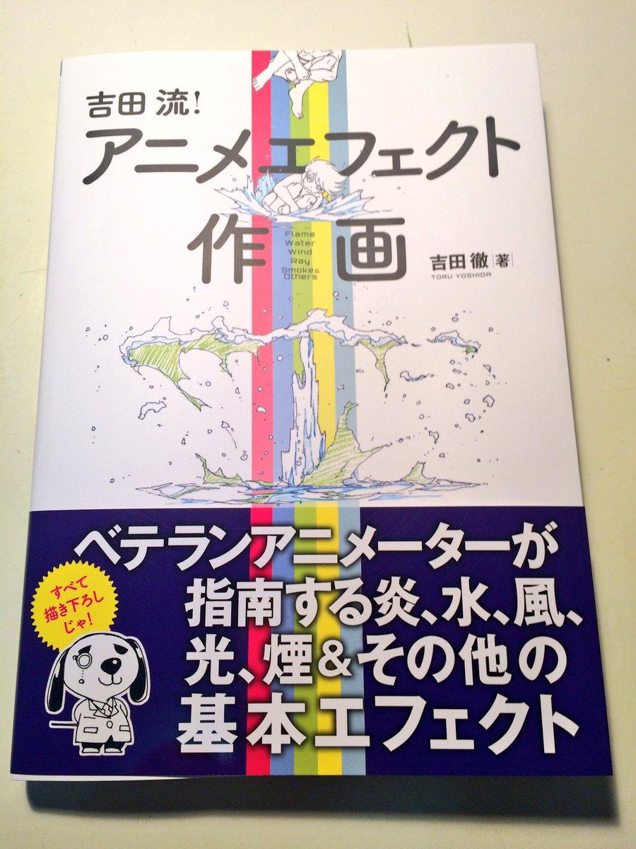吉田徹さんの『吉田流!アニメエフェクト作画』届きました。大阪は南森町の作画スタジオ、アニメアールがサンライズロボットアニ