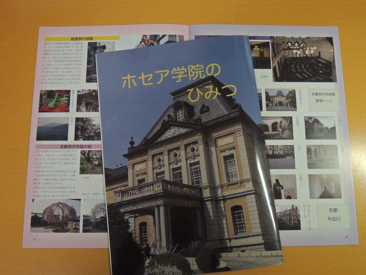 【情報】コミケc91で頒布いたしました無彩限のファントム・ワールドの聖地巡礼・舞台探訪本の新刊「ホセア学院のひみつ」がC