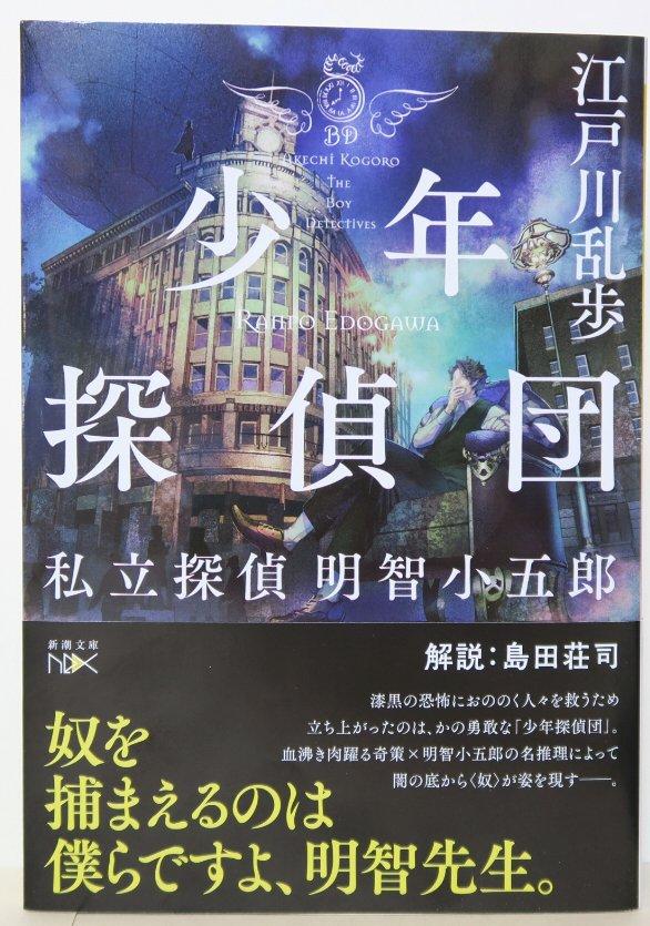 【お知らせ】江戸川乱歩 『少年探偵団―私立探偵 明智小五郎―』発売中(新潮社 )**カバーイラスト担当しております。よろ