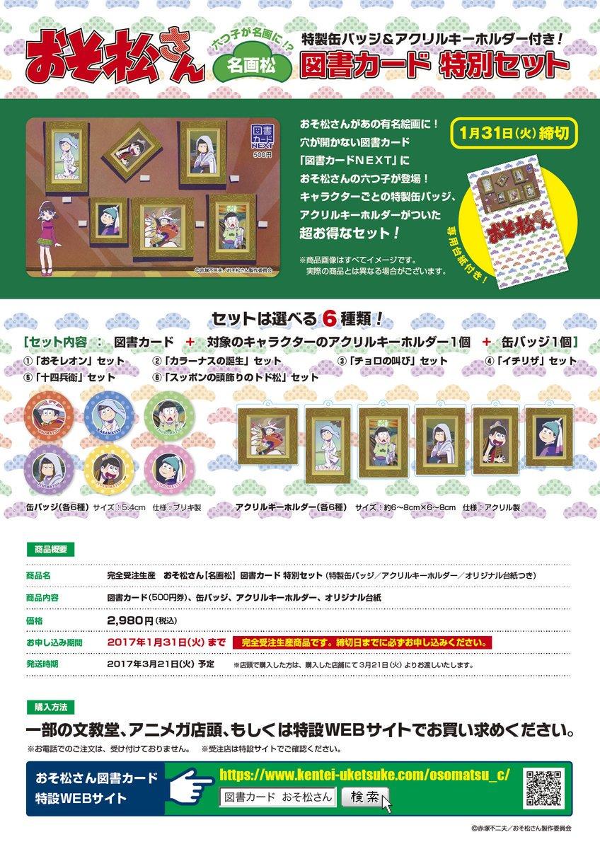 【予約情報】【完全受注生産】『おそ松さん 名画松 図書カード特別セット(全6種)』ご予約受付中です!キャラクターごとの特