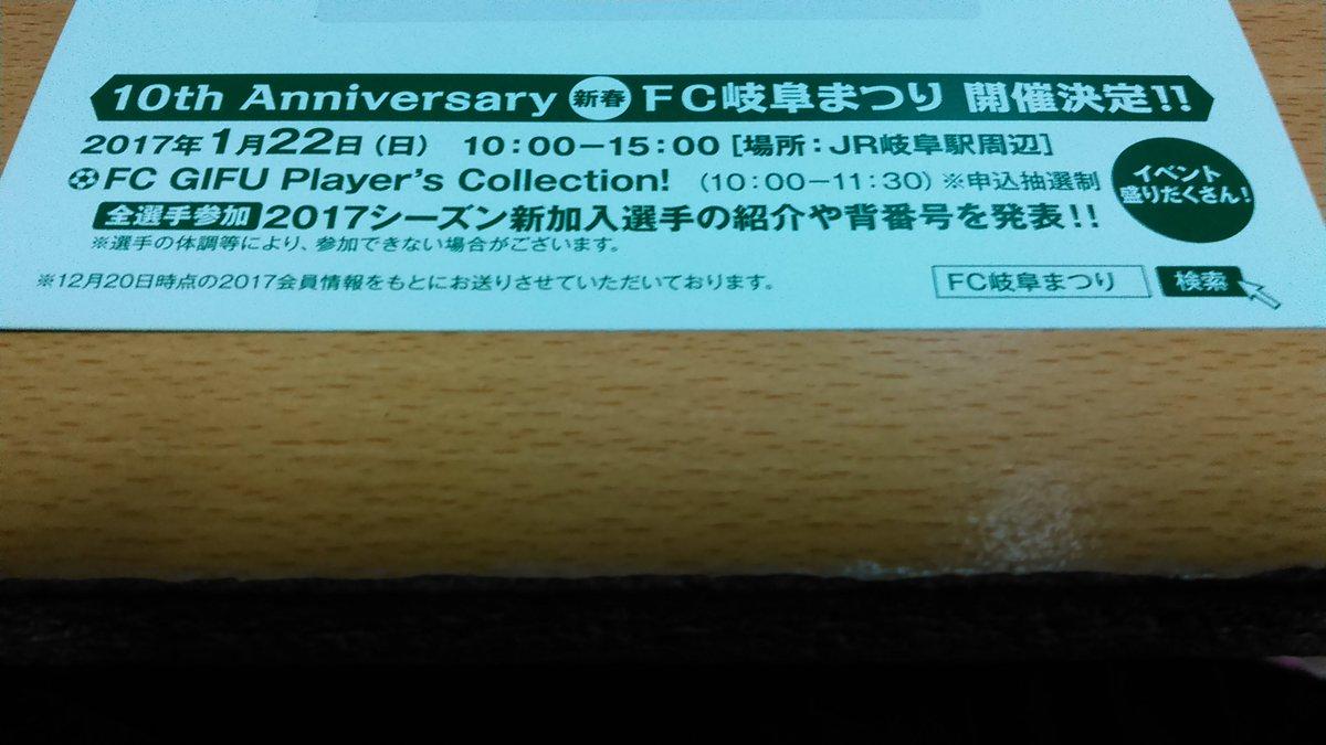 FC岐阜から年賀状が届いたんですが、21日に休み取るか22日に休み取るか迷ってます。-[TwiPla] 1月21日(土曜