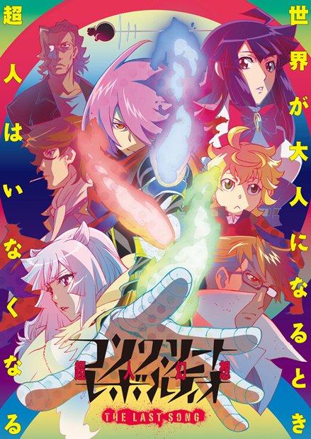2016年個人的TVアニメ1位コンクリート・レボルティオ〜超人幻想〜THE LAST SONG