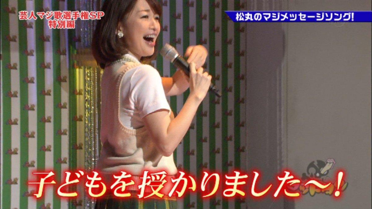 歌で妊娠発表した松丸友紀