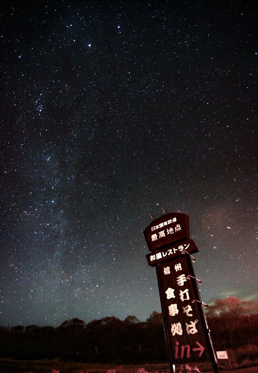 国鉄最高地点 #野辺山 https://t.co/MZEt9zp5Zr