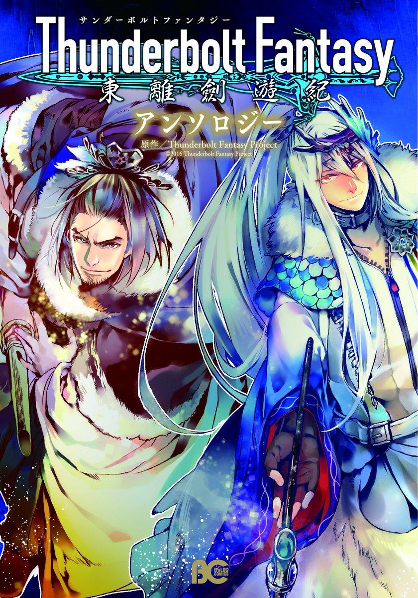 【コミカライズ】Thunderbolt Fantasy 東離劍遊紀アンソロジー、電子書籍でも発売中!高山しのぶ、岩崎美奈