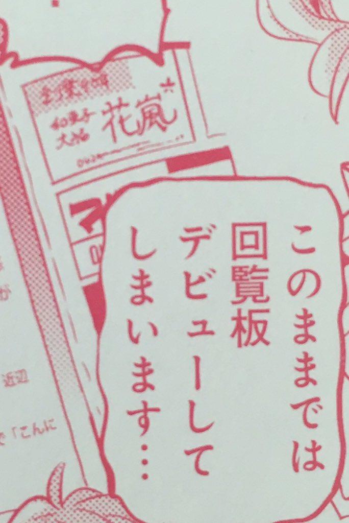 たまさくら商店街に一軒だけある和菓子屋さんってもしかしてこれか…?(1巻表紙裏) https://t.co/7lsLCVetBz