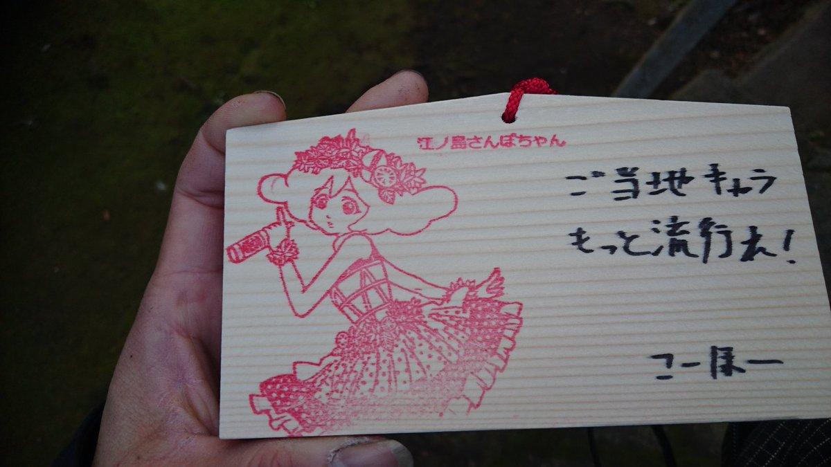 江島神社「八方睨みの亀」の所に置いてきた。 https://t.co/pF5iIgK9pz