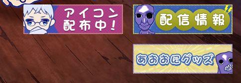 TV版「あおおに ~じ・あにめぇしょん~」も残り1話です。次回1/8のテレビ東京では深夜3:05~13話、BSジャパンで