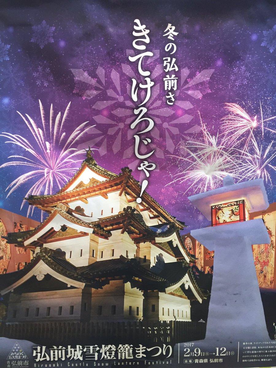 明けましておめでとうございます!弘前城雪燈籠まつり 大雪像は喫茶コンクルシオ(^^)#ふらいんぐうぃっち