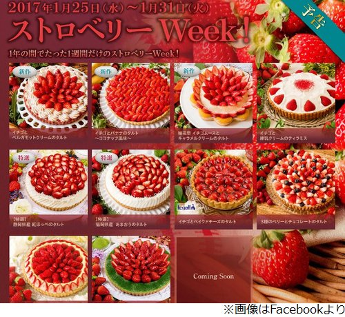 【至福】キルフェボンが「ストロベリーWeek!」を開催 https://t.co/pakXVfurFU  イチゴをふんだんに使用したさまざまなタルトが登場する、7日間限定のキャンペーン。新作も3種類登場する。