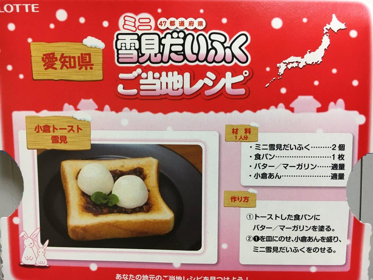 雪見だいふくマルチパックの箱に、また愛知県の食文化が誤解されそうな面白レシピ載ってるな? https://t.co/NVpcDVWEQx