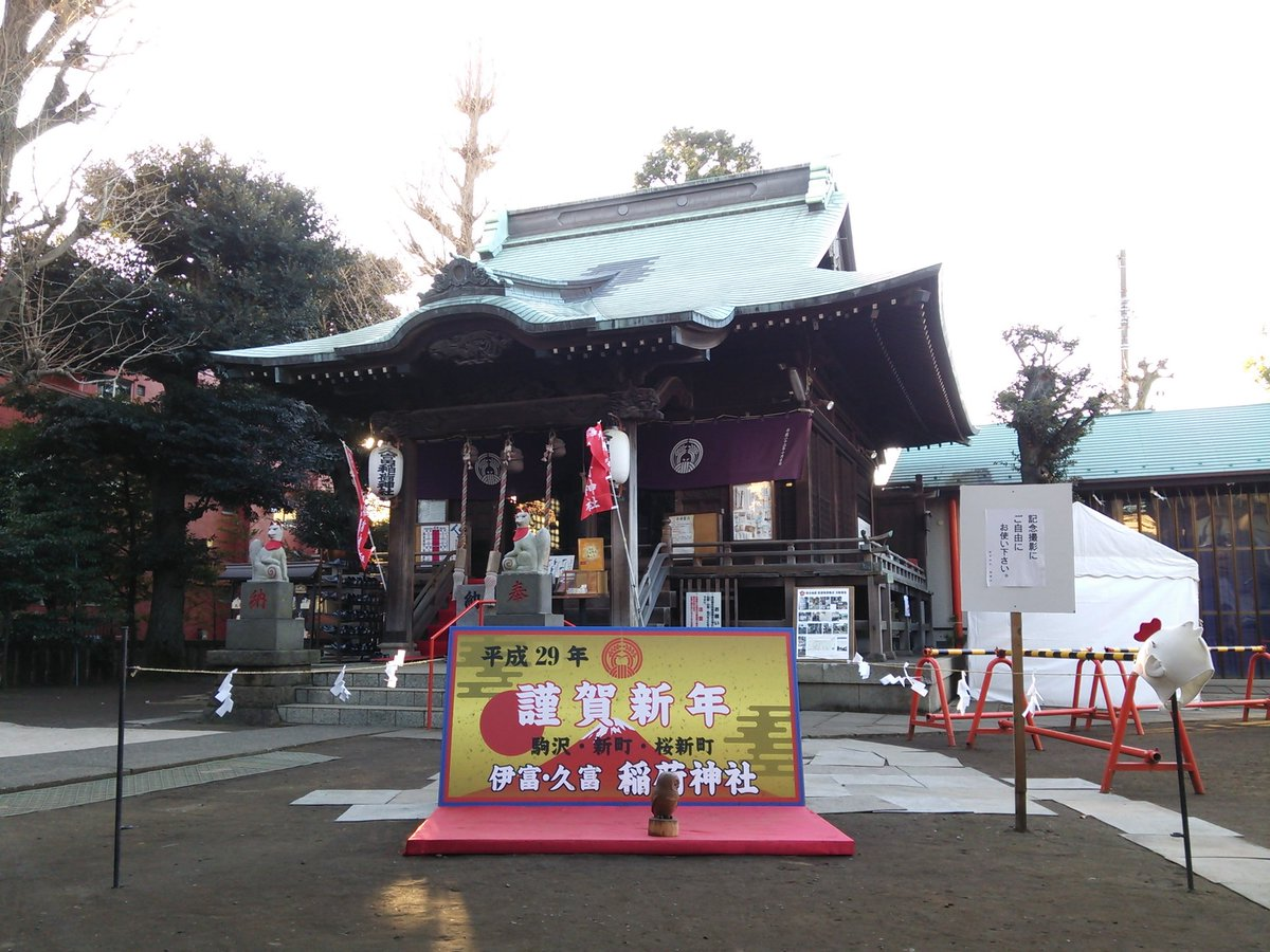 どうしてもここで初詣をすると決めていました。久富稲荷神社。「ぎんぎつね」の舞台、冴木稲荷神社のモデルとなっている稲荷神社