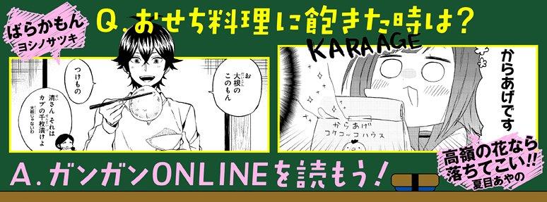 【ガンガンONLINE】更新日です☆ 「ばらかもん」など漫画7作品、小説2作品と、1/12発売「落第騎士の英雄譚《キャバ