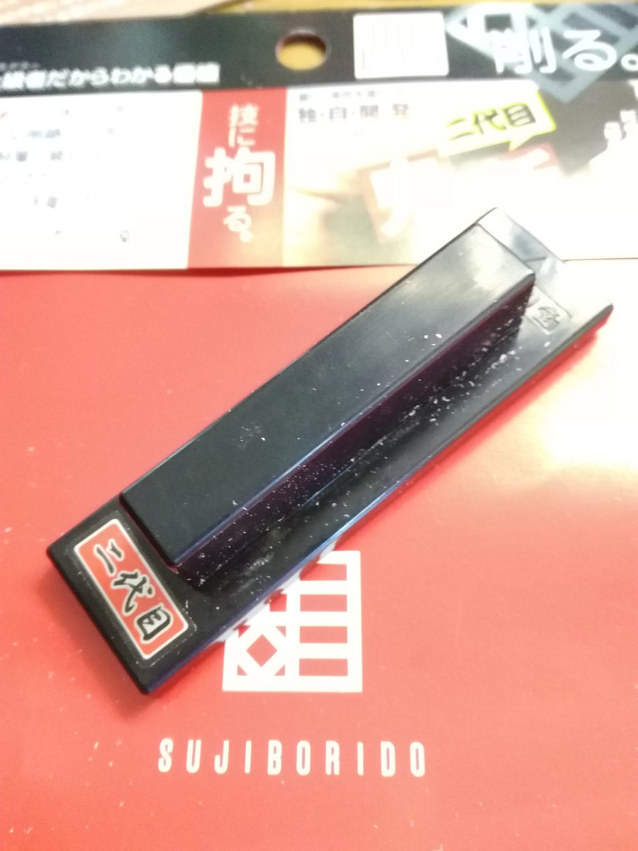 スジボリ堂さんの二代目鬼斬「粗目」買って使ってみたけど凄い切削力ですエッジを出すのに凄い重宝しそうお試しで削ったとこはモ