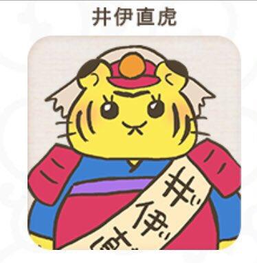 直虎ちゃん、可愛い(*^_^*)原作はあまり喋らなかったけどアニメではどうなんだろう? #ねこねこ日本史